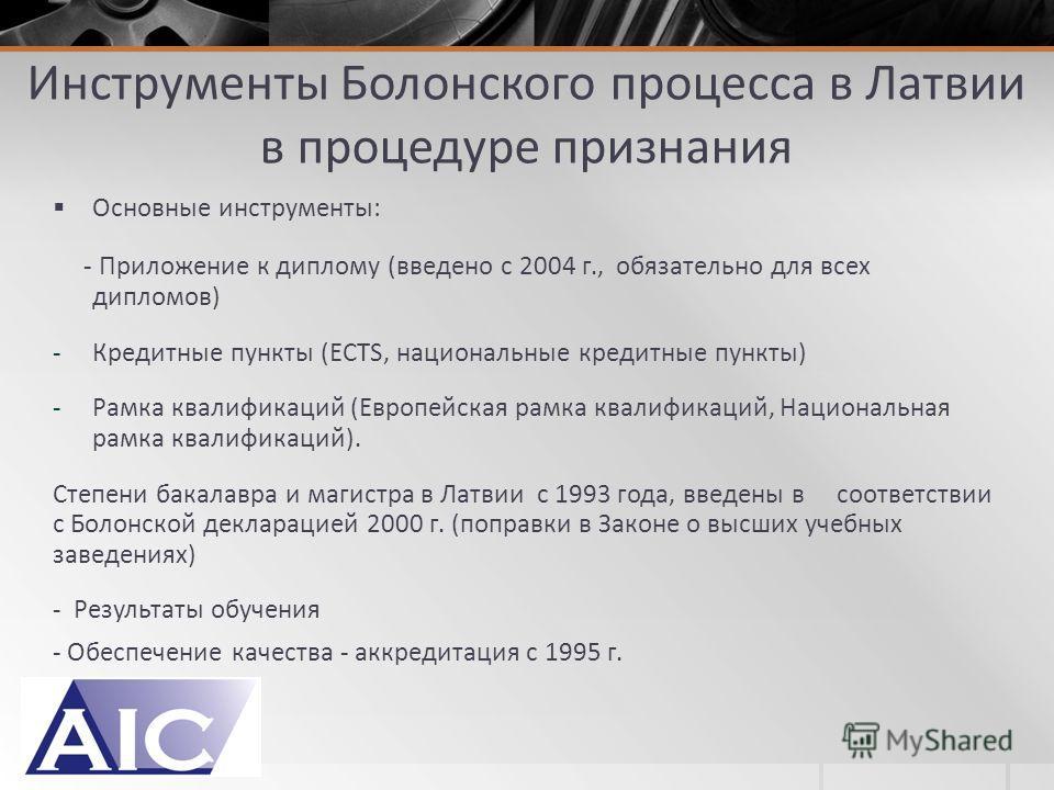 Основные инструменты: - Приложение к диплому (введено с 2004 г., обязательно для всех дипломов) -Кредитные пункты (ECTS, национальные кредитные пункты) -Рамка квалификаций (Европейская рамка квалификаций, Национальная рамка квалификаций). Cтепени бак