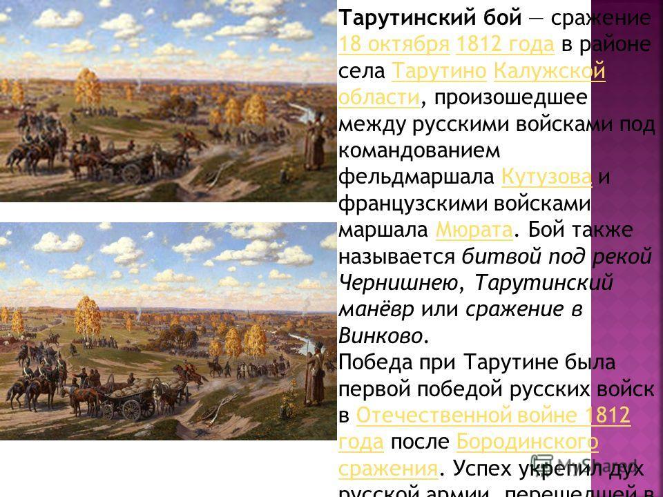 Тарутинский бой сражение 18 октября 1812