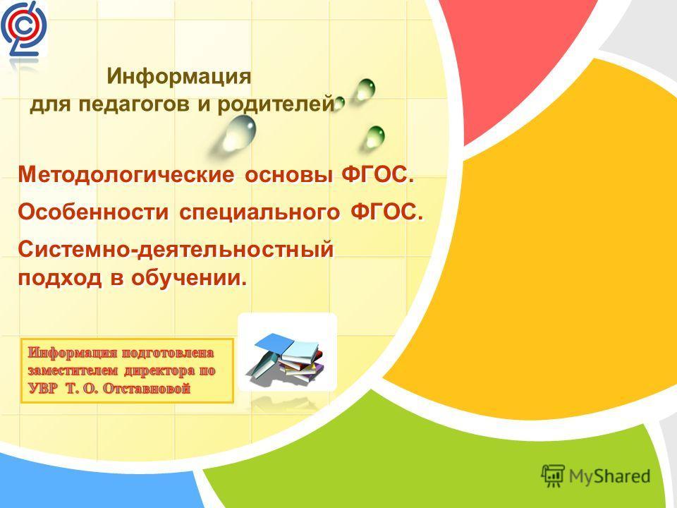 L/O/G/O Методологические основы ФГОС. Особенности специального ФГОС. Системно-деятельностный подход в обучении. Информация для педагогов и родителей