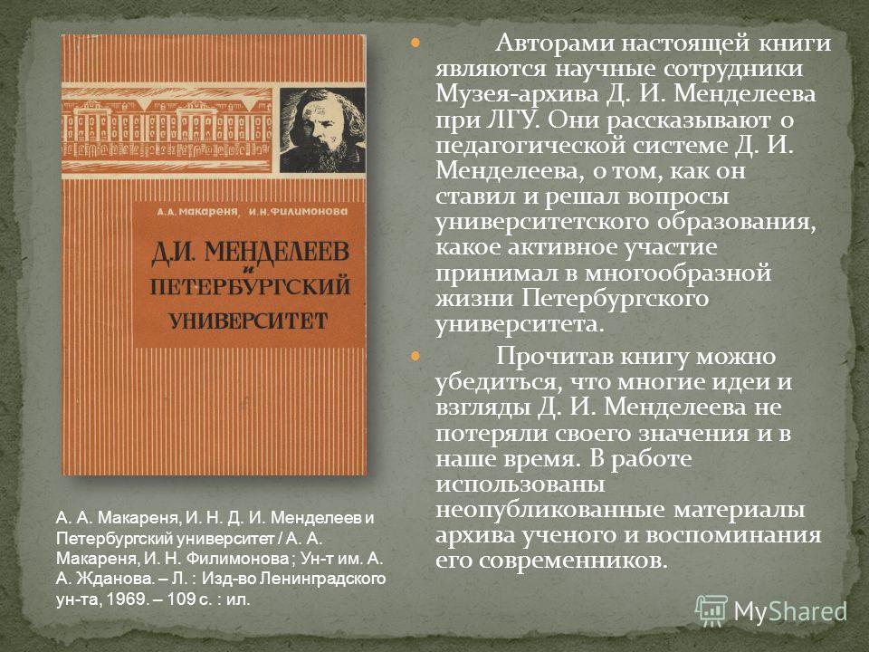 Авторами настоящей книги являются научные сотрудники Музея-архива Д. И. Менделеева при ЛГУ. Они рассказывают о педагогической системе Д. И. Менделеева, о том, как он ставил и решал вопросы университетского образования, какое активное участие принимал