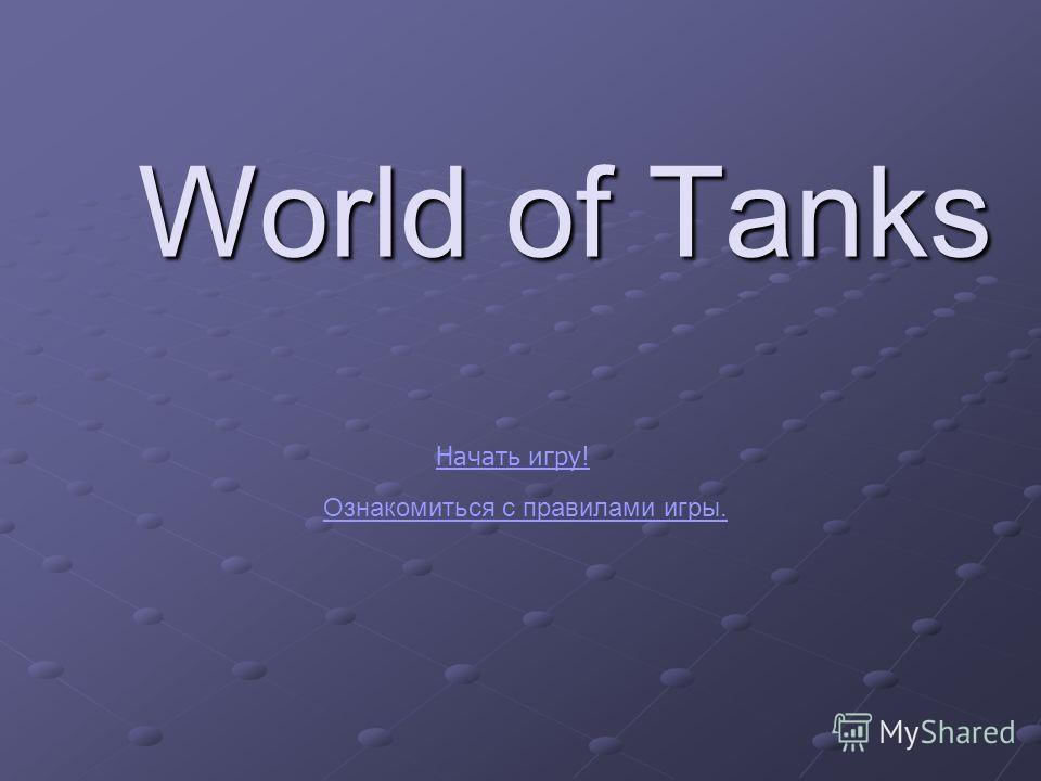 World of Tanks Начать игру! Ознакомиться с правилами игры.