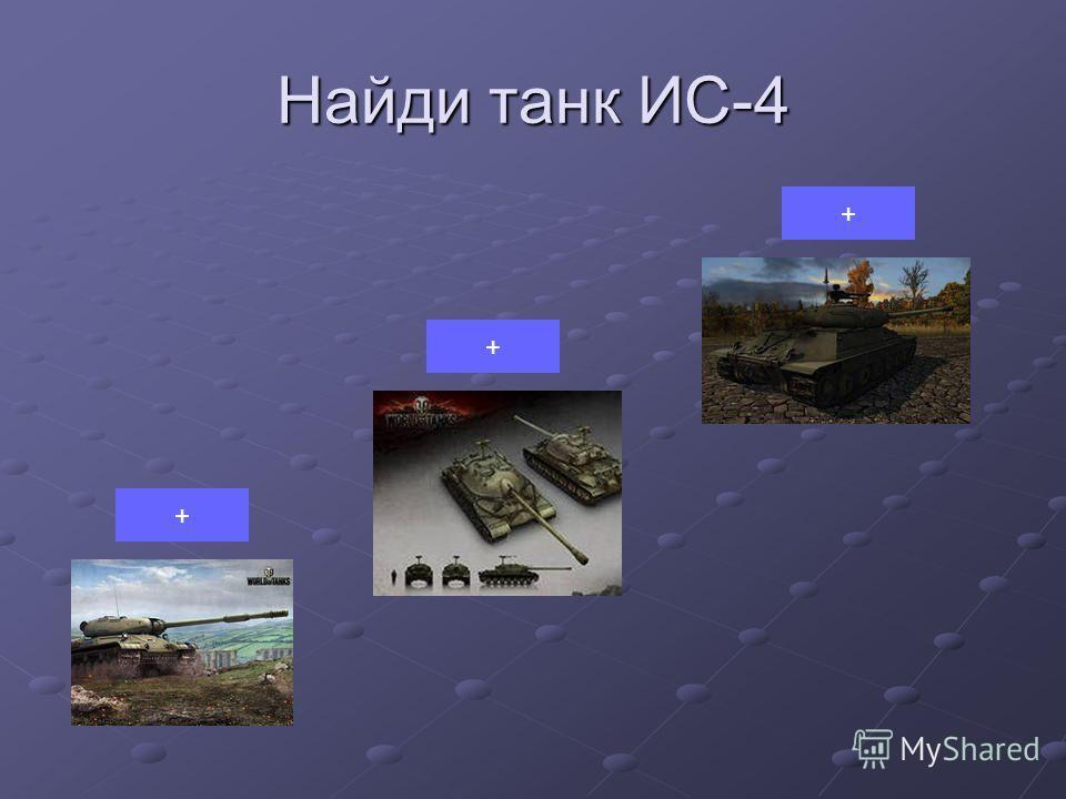Найди танк ИС-4 + + +