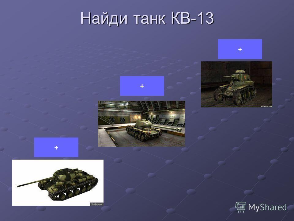 Найди танк КВ-13 + + +