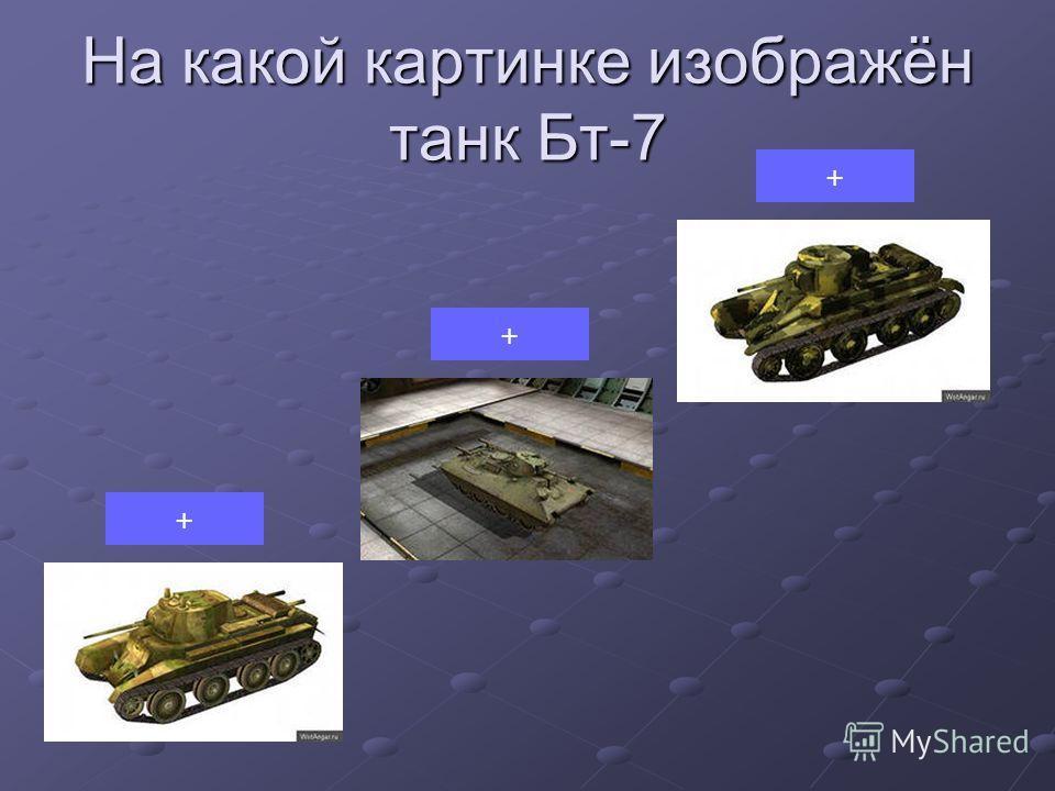 На какой картинке изображён танк Бт-7 + + +