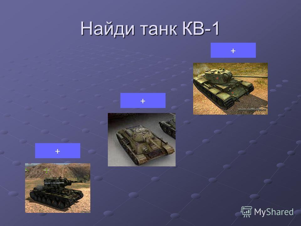 Найди танк КВ-1 + + +