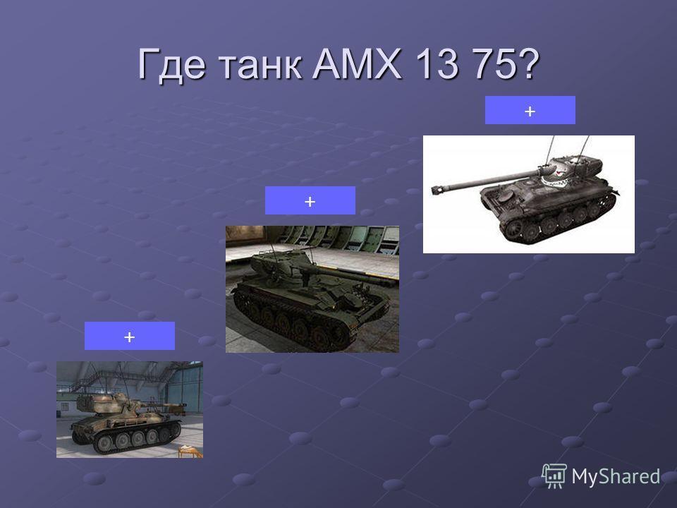 Где танк AMX 13 75? + + +