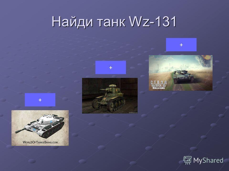 Найди танк Wz-131 + + +
