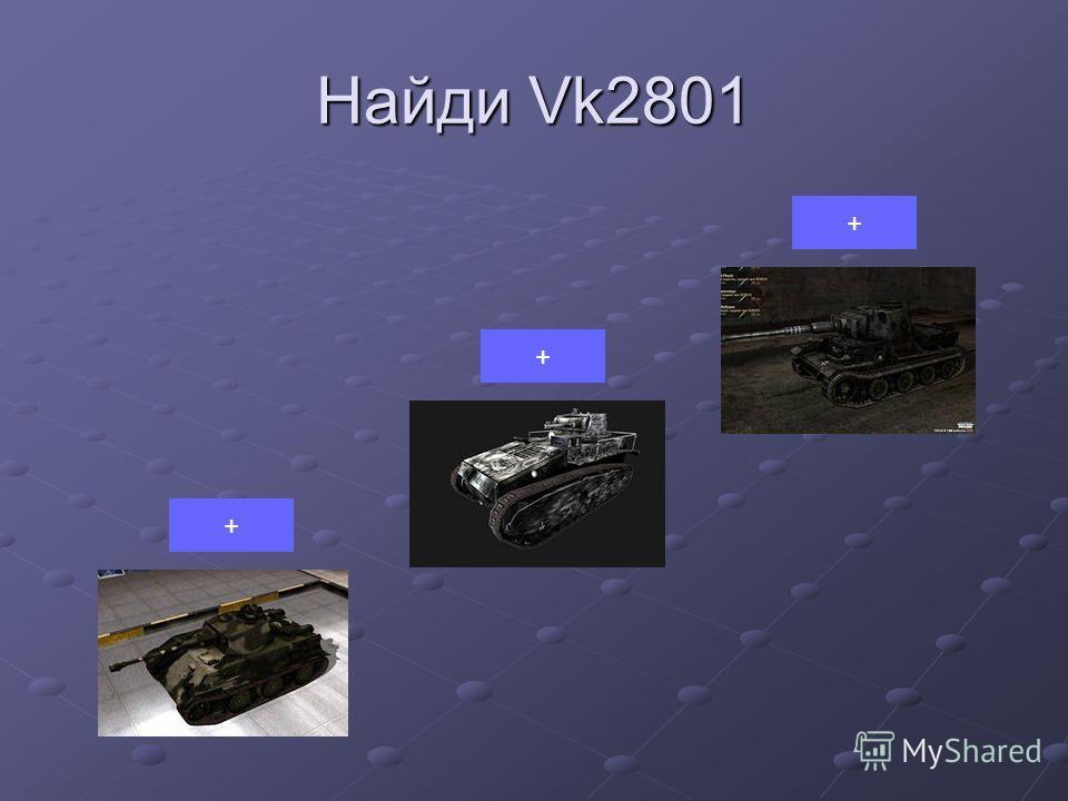 Найди Vk2801 + + +