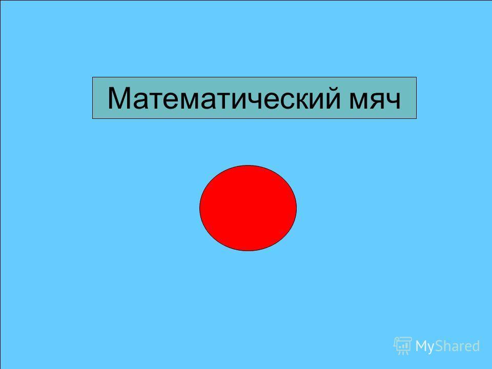 Математический мяч