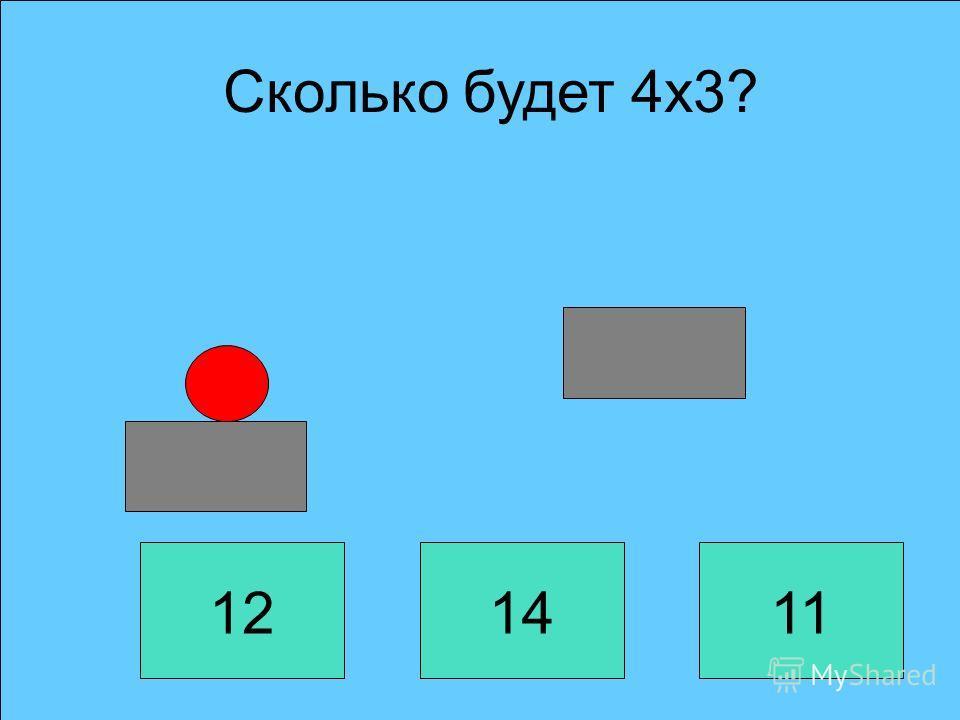Сколько будет 4x3? 121411 Далее Попробуй ещё раз