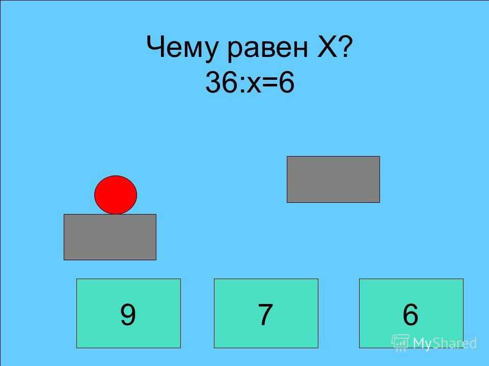Чему равен X? 36:x=6 697 Далее Попробуй ещё раз