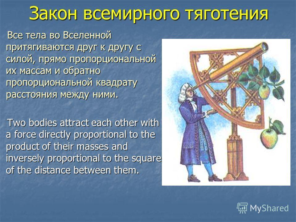 Закон всемирного тяготения Все тела во Вселенной притягиваются друг к другу с силой, прямо пропорциональной их массам и обратно пропорциональной квадрату расстояния между ними. Все тела во Вселенной притягиваются друг к другу с силой, прямо пропорцио
