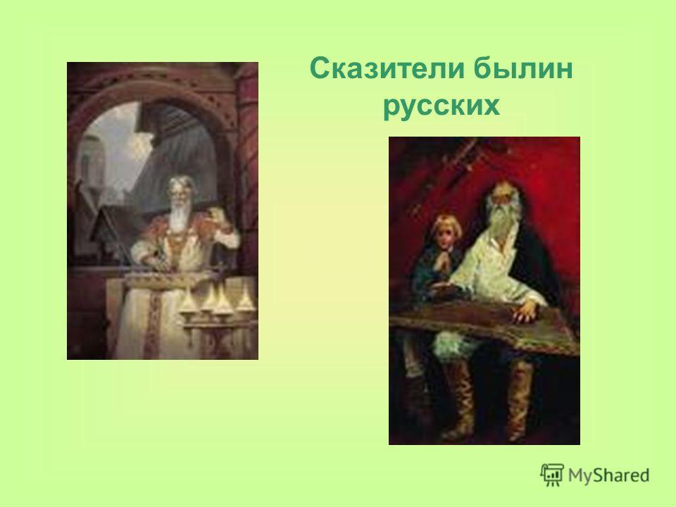 Сказители былин русских