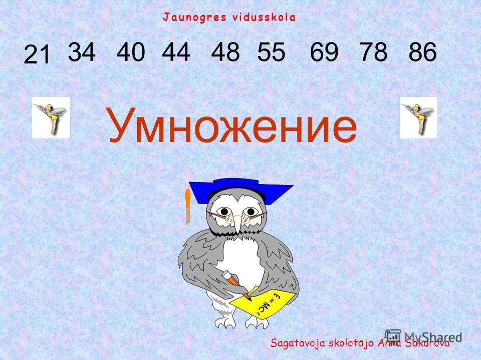 21 3440444855697886 Умножение Sagatavoja skolotāja Anna Šakurova Jaunogres vidusskola