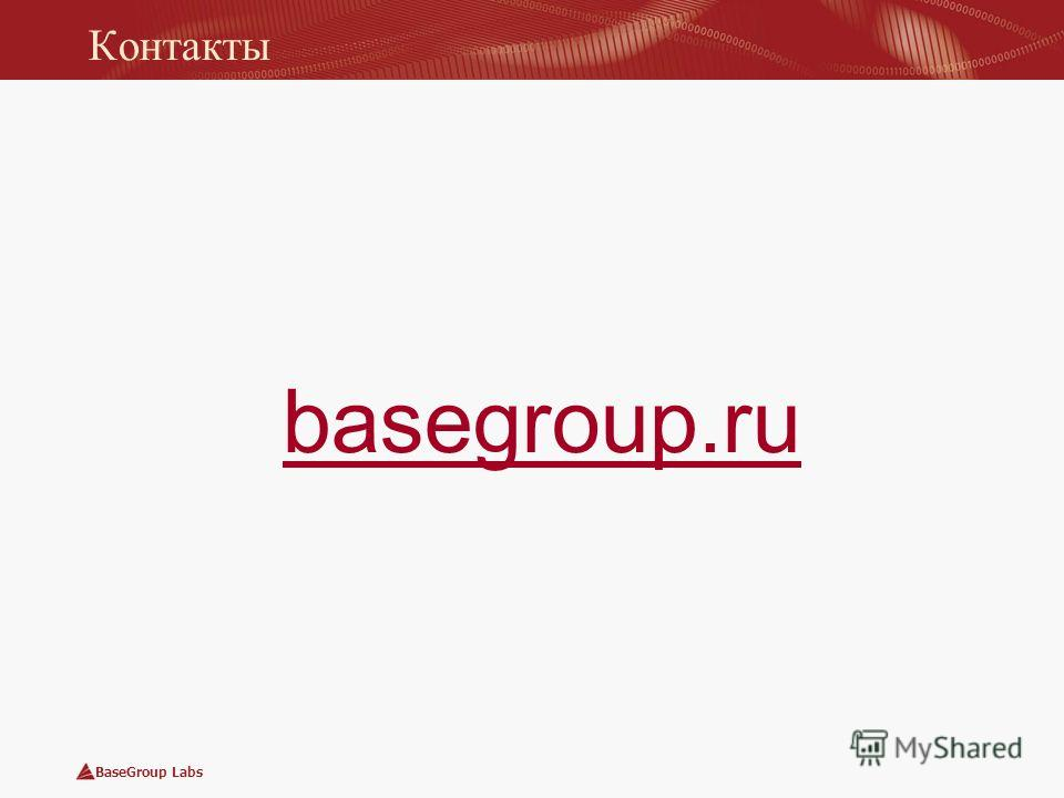 BaseGroup Labs Контакты basegroup.ru