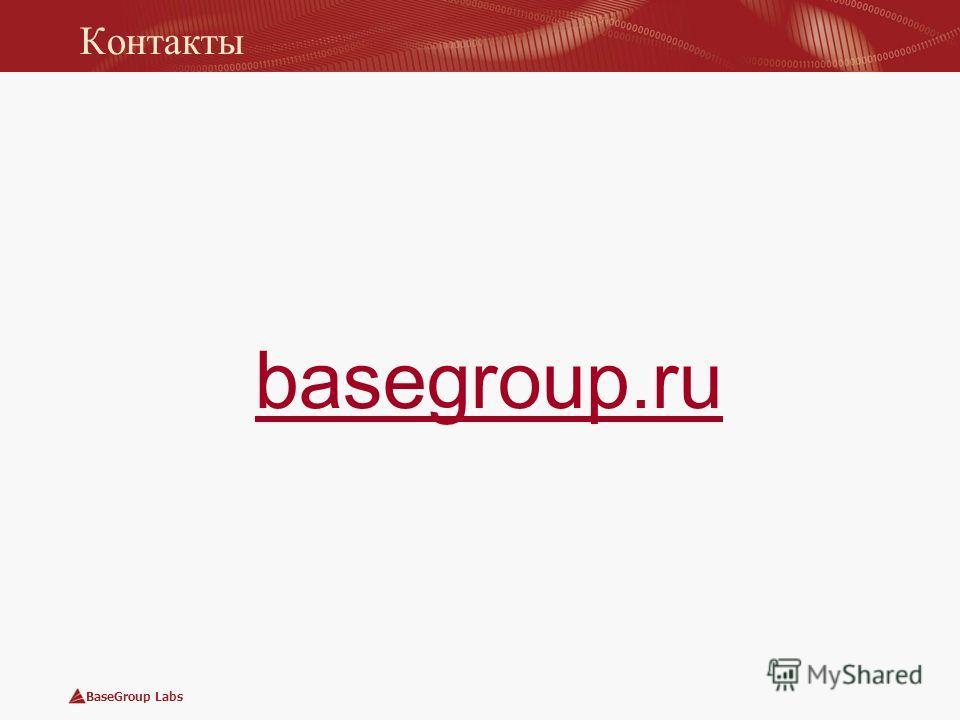 BaseGroup Labs Контакты basegroup.ru