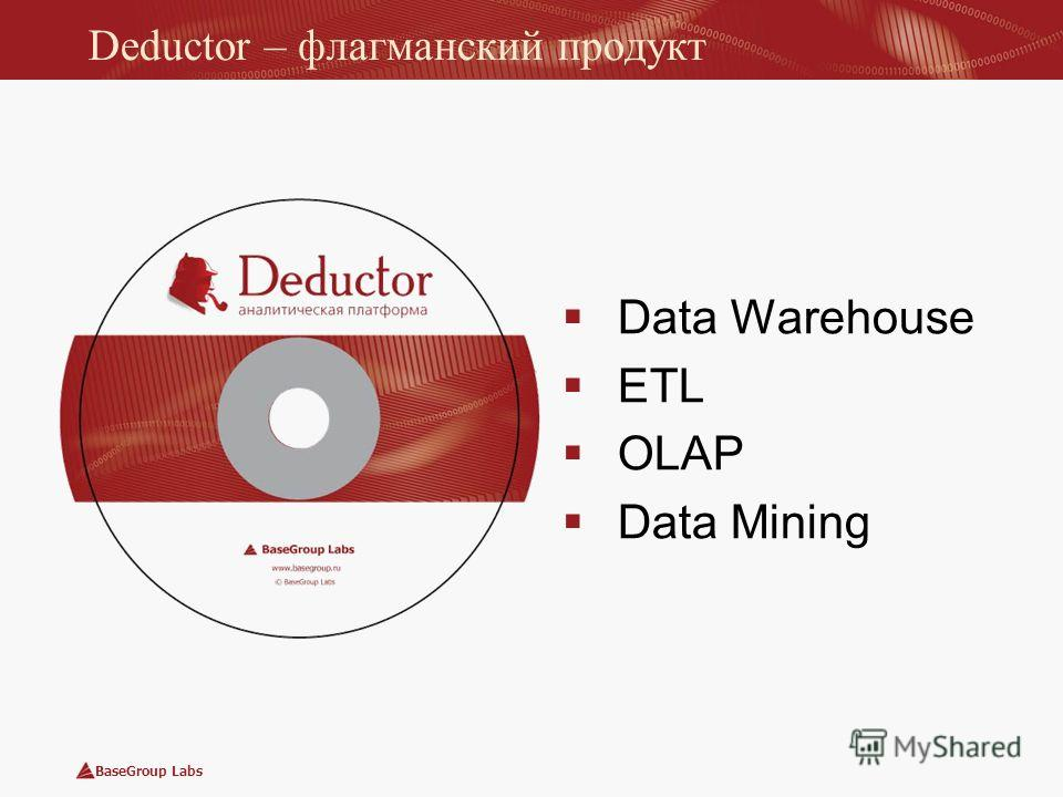 BaseGroup Labs Data Warehouse ETL OLAP Data Mining Deductor – флагманский продукт