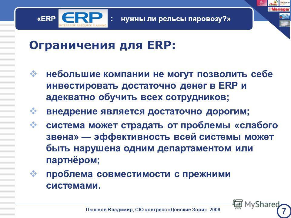 LOGO www.themegallery.comCompany Name Ограничения для ERP: небольшие компании не могут позволить себе инвестировать достаточно денег в ERP и адекватно обучить всех сотрудников; внедрение является достаточно дорогим; система может страдать от проблемы
