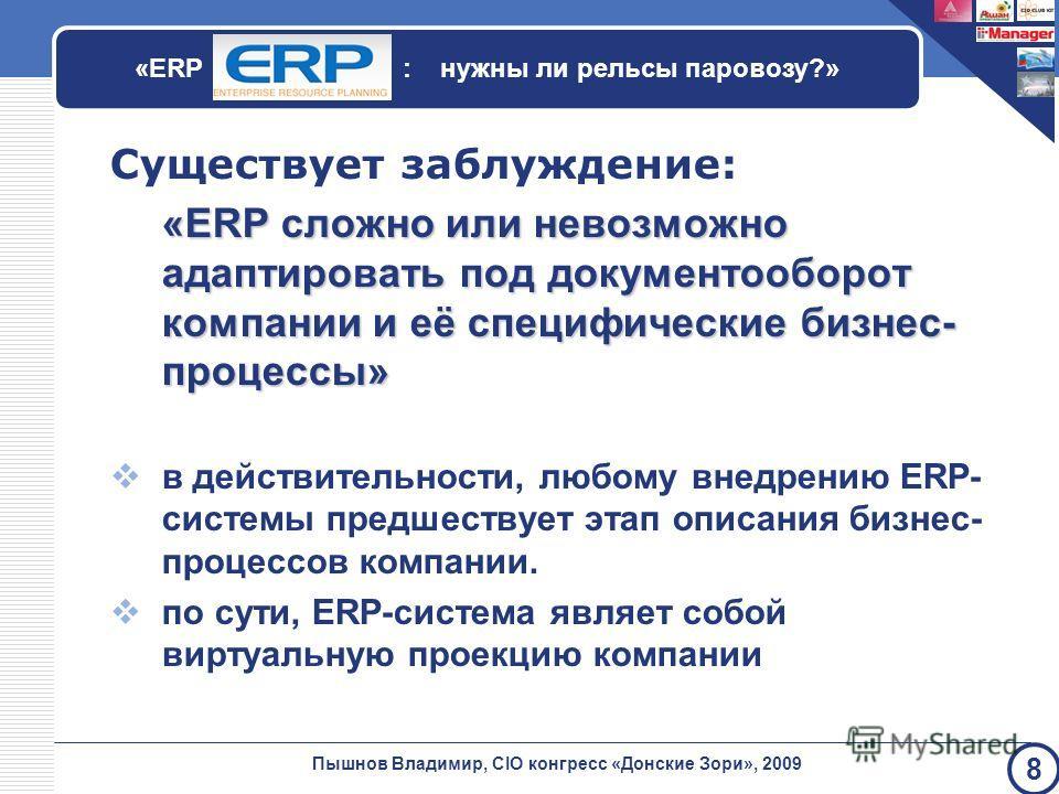 LOGO www.themegallery.comCompany Name Существует заблуждение: «ERP сложно или невозможно адаптировать под документооборот компании и её специфические бизнес- процессы» в действительности, любому внедрению ERP- системы предшествует этап описания бизне