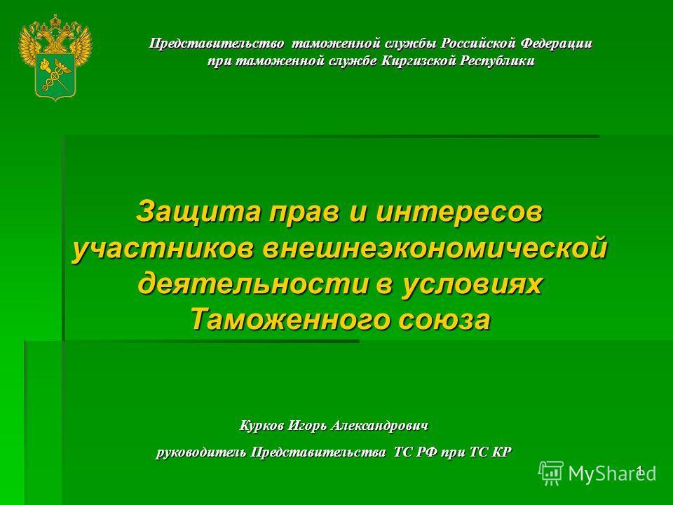 1 Представительство таможенной службы Российской Федерации при таможенной службе Киргизской Республики Представительство таможенной службы Российской Федерации при таможенной службе Киргизской Республики Защита прав и интересов участников внешнеэконо