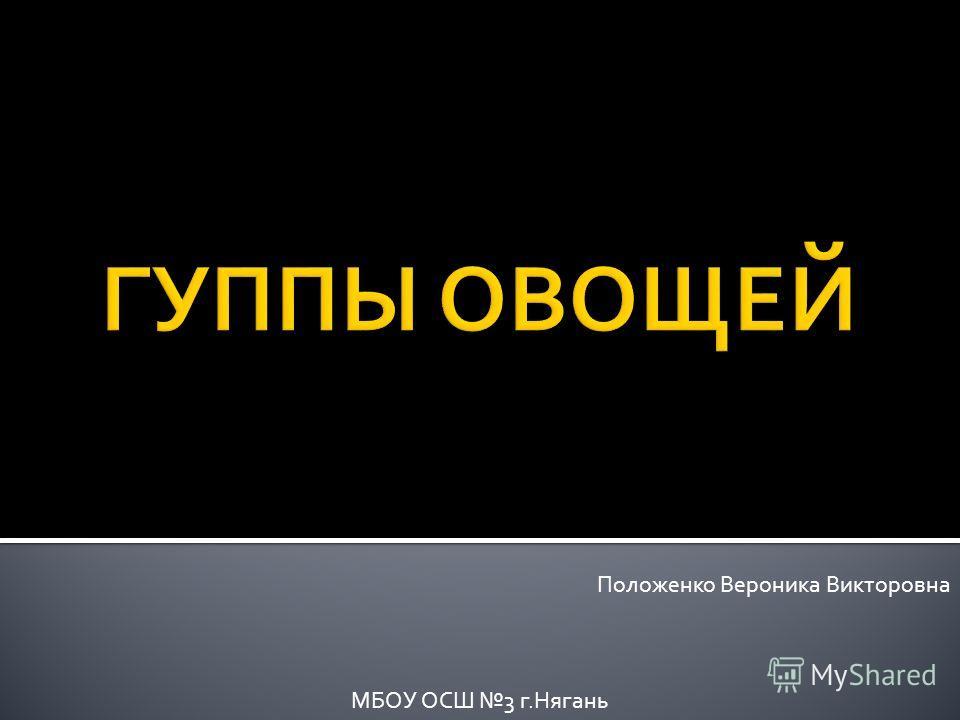 Положенко Вероника Викторовна МБОУ ОСШ 3 г.Нягань