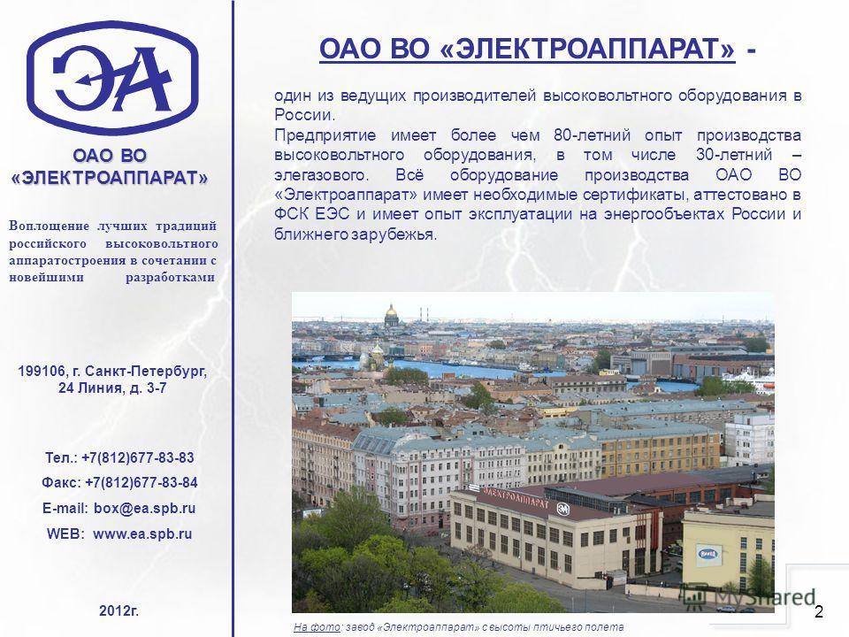ОАО ВО «ЭЛЕКТРОАППАРАТ» - один из ведущих производителей высоковольтного оборудования в России. Предприятие имеет более чем 80-летний опыт производства высоковольтного оборудования, в том числе 30-летний – элегазового. Всё оборудование производства О