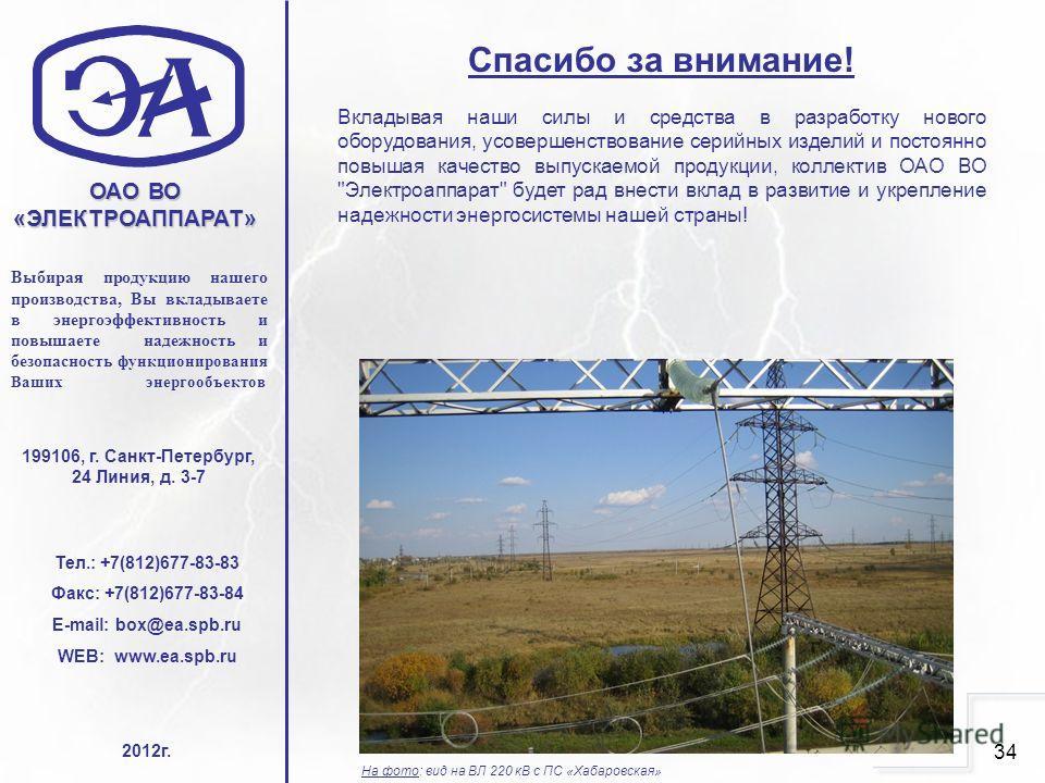 34 ОАО ВО «ЭЛЕКТРОАППАРАТ» Тел.: +7(812)677-83-83 Факс: +7(812)677-83-84 E-mail: box@ea.spb.ru WEB: www.ea.spb.ru Выбирая продукцию нашего производства, Вы вкладываете в энергоэффективность и повышаете надежность и безопасность функционирования Ваших