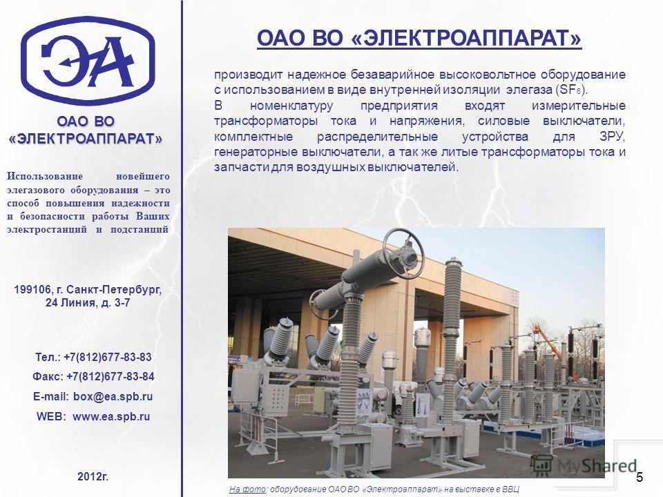 5 ОАО ВО «ЭЛЕКТРОАППАРАТ» Тел.: +7(812)677-83-83 Факс: +7(812)677-83-84 E-mail: box@ea.spb.ru WEB: www.ea.spb.ru Использование новейшего элегазового оборудования – это способ повышения надежности и безопасности работы Ваших электростанций и подстанци