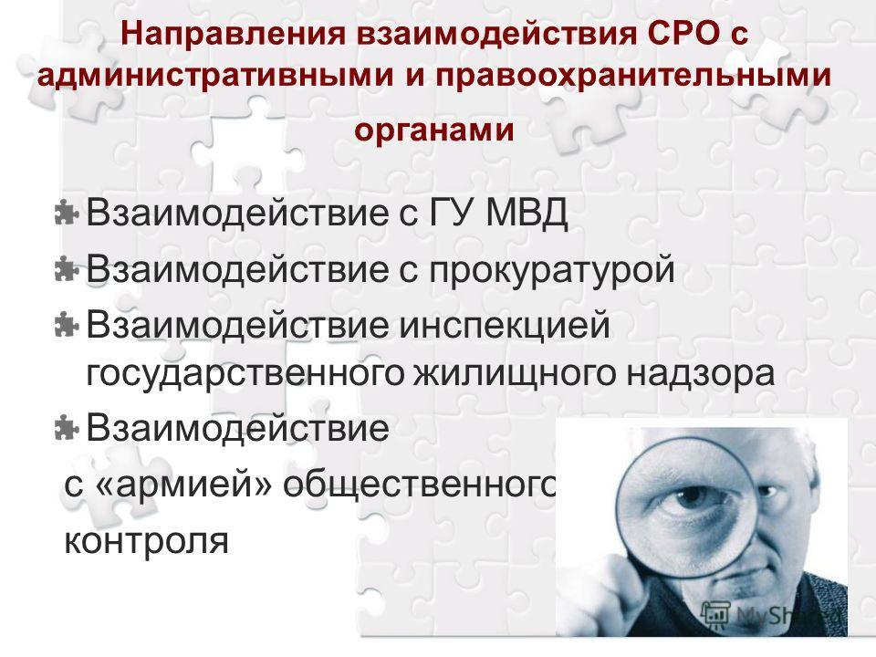 Направления взаимодействия СРО с административными и правоохранительными органами