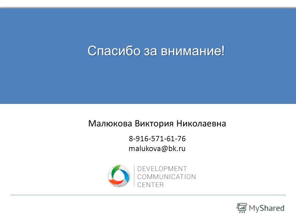 Спасибо за внимание! Малюкова Виктория Николаевна 8-916-571-61-76 malukova@bk.ru