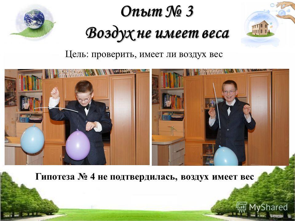 Опыт 3 Воздух не имеет веса Гипотеза 4 не подтвердилась, воздух имеет вес Цель: проверить, имеет ли воздух вес