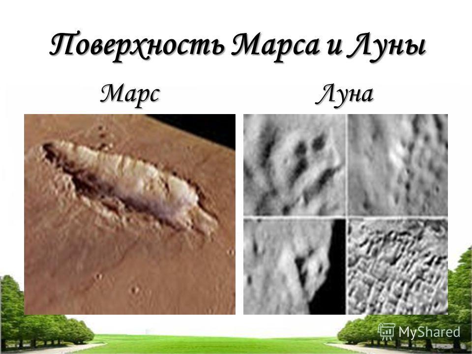 Поверхность Марса и Луны МарсЛуна
