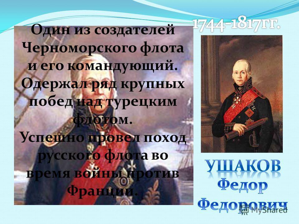 Один из создателей Черноморского флота и его командующий. Одержал ряд крупных побед над турецким флотом. Успешно провел поход русского флота во время войны против Франции.