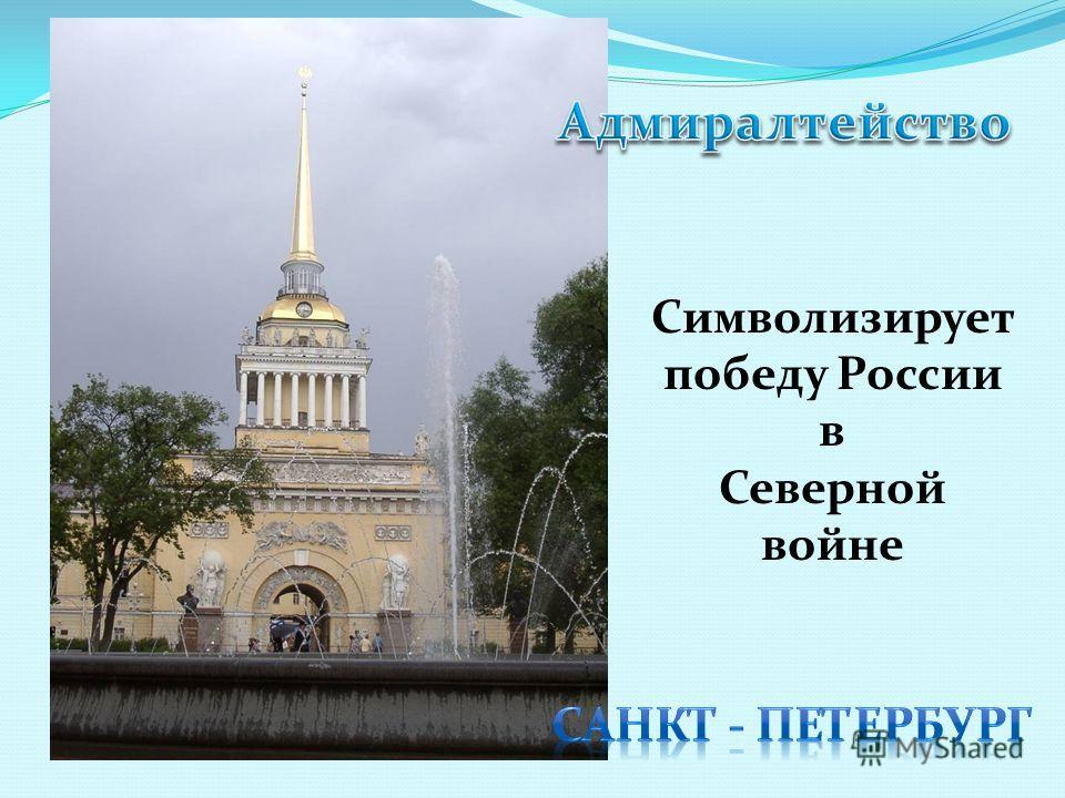 Символизирует победу России в Северной войне
