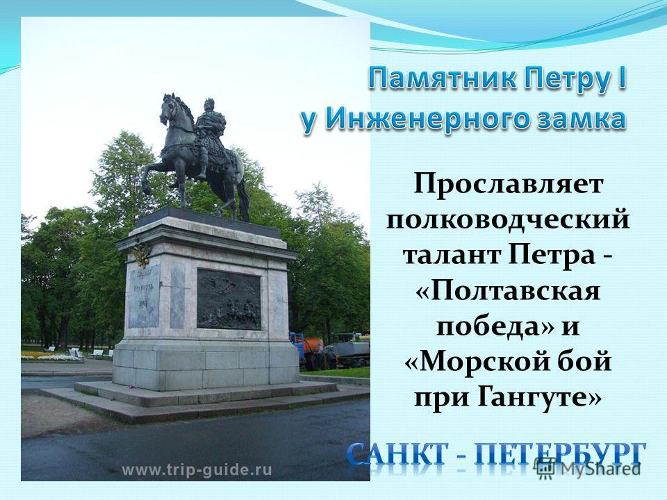 Прославляет полководческий талант Петра - «Полтавская победа» и «Морской бой при Гангуте»
