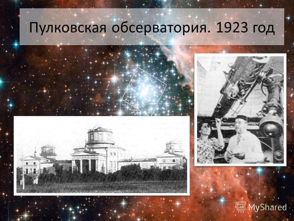 Пулковская обсерватория. 1923 год