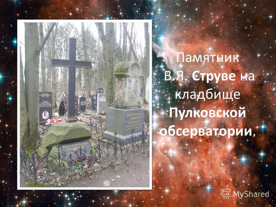 Памятник В.Я. Струве на кладбище Пулковской обсерватории.