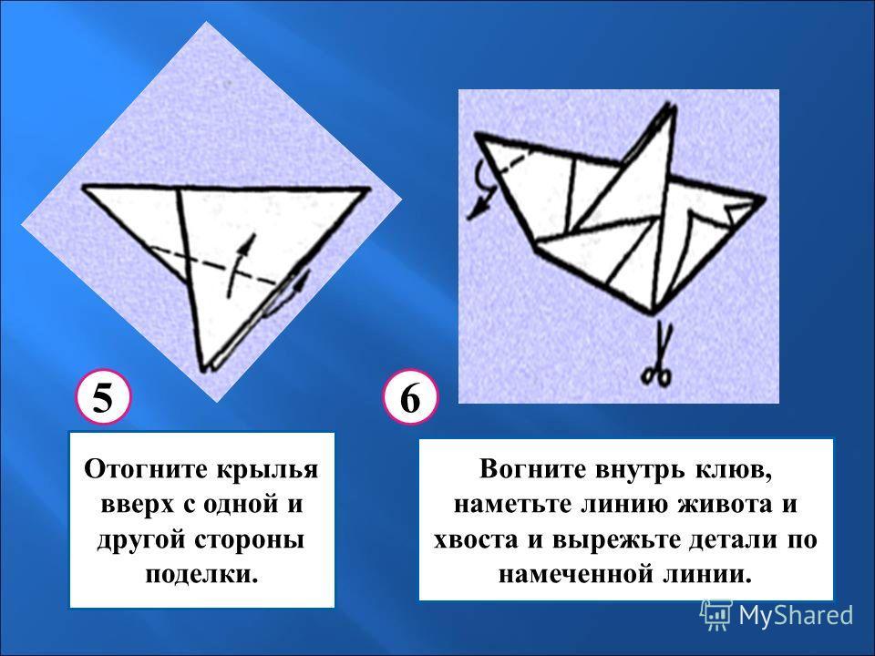 Отогните крылья вверх с одной и другой стороны поделки. Вогните внутрь клюв, наметьте линию живота и хвоста и вырежьте детали по намеченной линии. 56