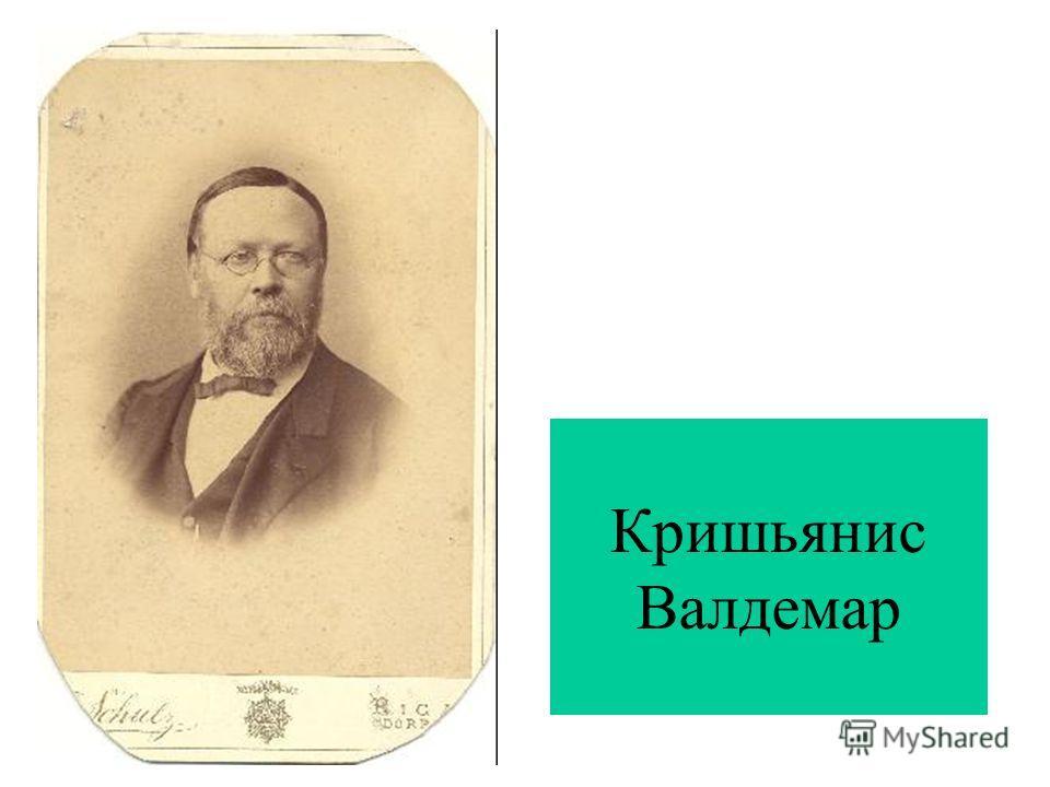 Кришьянис Валдемар