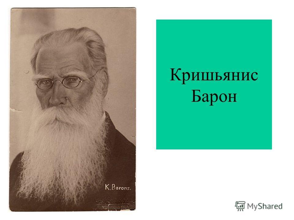 Кришьянис Барон