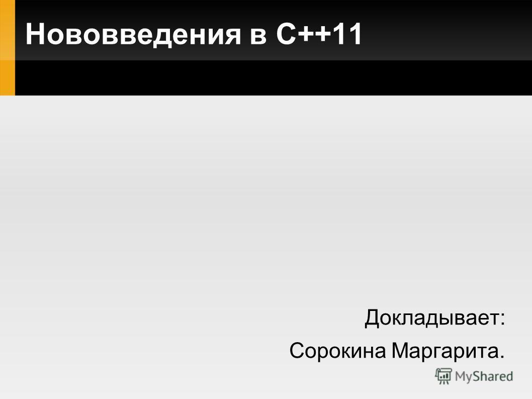 Нововведения в C++11 Докладывает: Сорокина Маргарита.