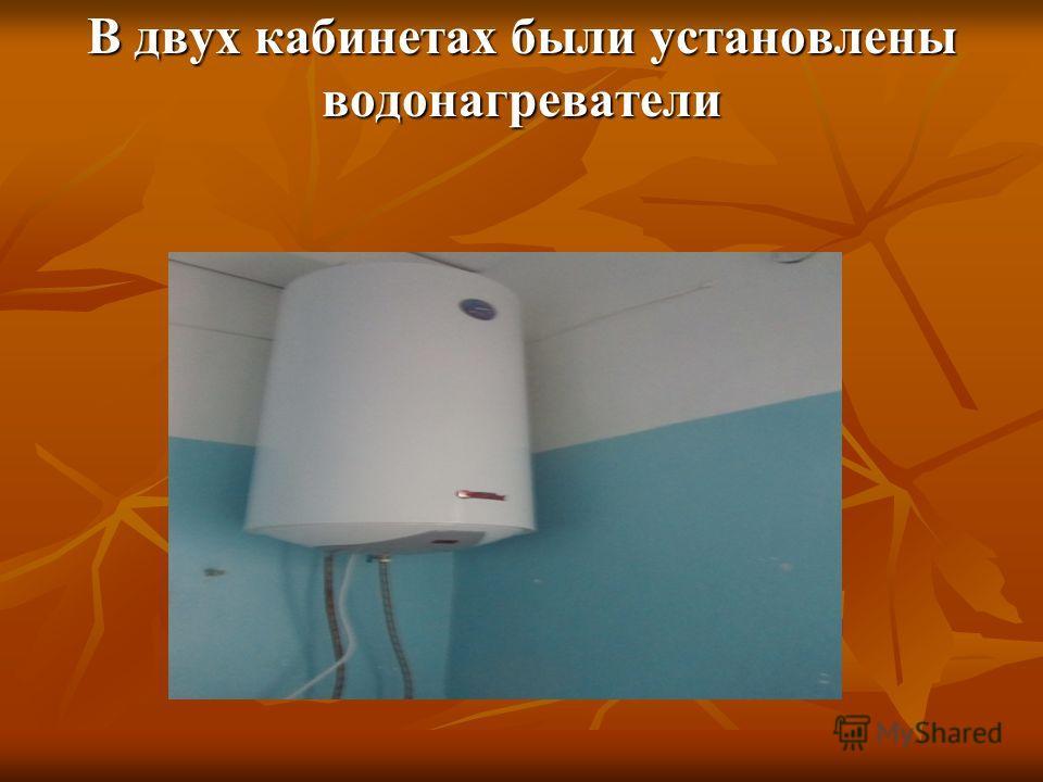 В двух кабинетах были установлены водонагреватели