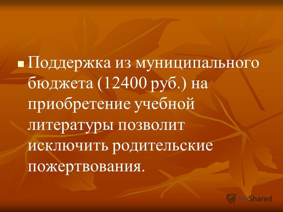 Поддержка из муниципального бюджета (12400 руб.) на приобретение учебной литературы позволит исключить родительские пожертвования.