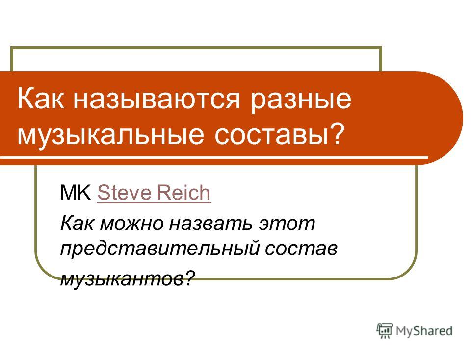 Как называются разные музыкальные составы? MK Steve ReichSteve Reich Как можно назвать этот представительный состав музыкантов?