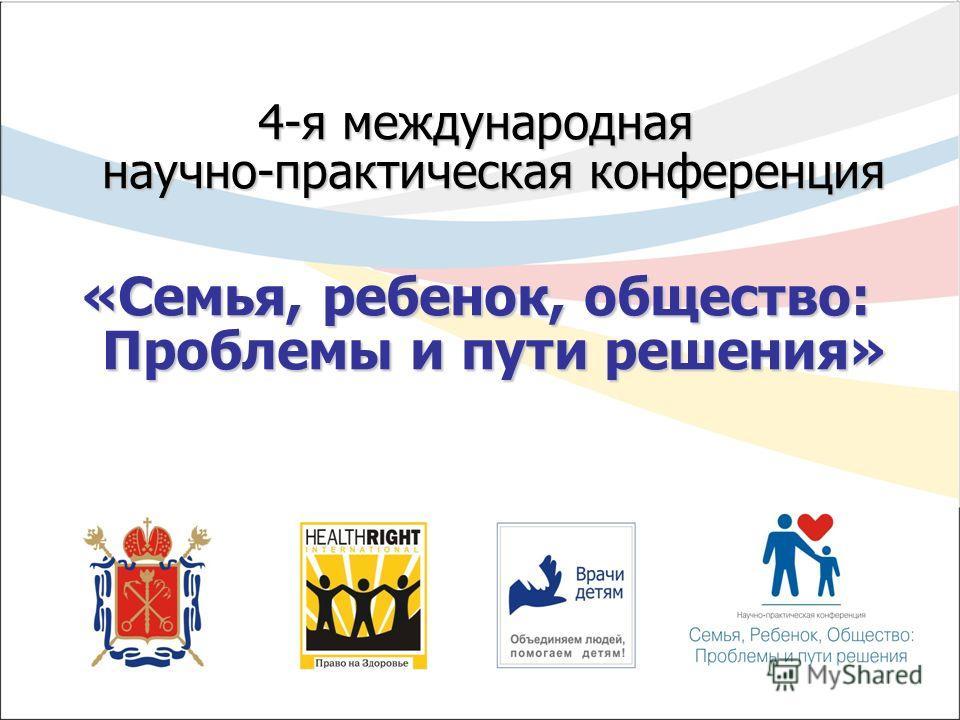 4-я международная научно-практическая конференция «Семья, ребенок, общество: Проблемы и пути решения»
