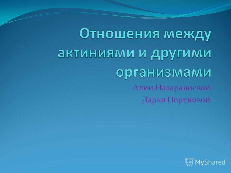 Алии Назаралиевой Дарьи Портновой