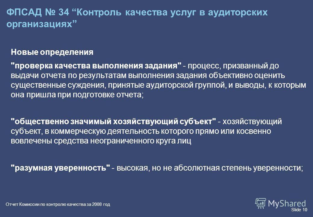 Slide 10 Отчет Комиссии по контролю качества за 2008 год Новые определения