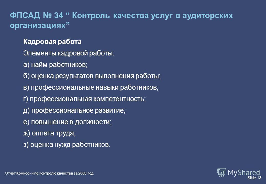 Slide 13 Отчет Комиссии по контролю качества за 2008 год Кадровая работа Элементы кадровой работы: а) найм работников; б) оценка результатов выполнения работы; в) профессиональные навыки работников; г) профессиональная компетентность; д) профессионал