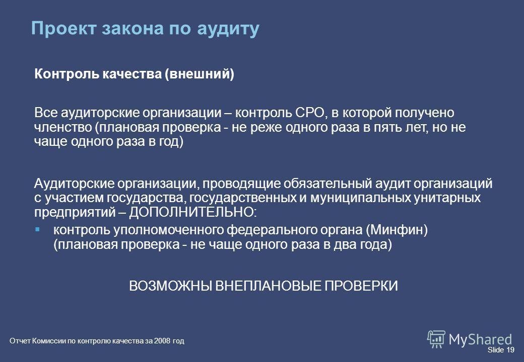 Slide 19 Отчет Комиссии по контролю качества за 2008 год Контроль качества (внешний) Все аудиторские организации – контроль СРО, в которой получено членство (плановая проверка - не реже одного раза в пять лет, но не чаще одного раза в год) Аудиторски