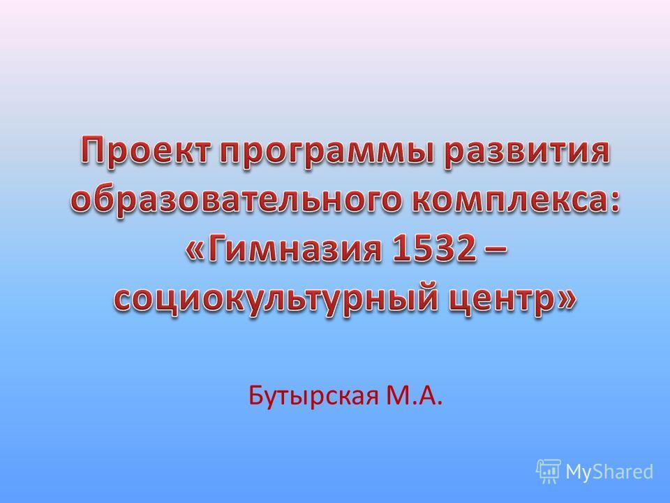 Бутырская М.А.